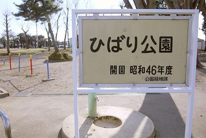 小金原団地ホームページ-ひばり公園