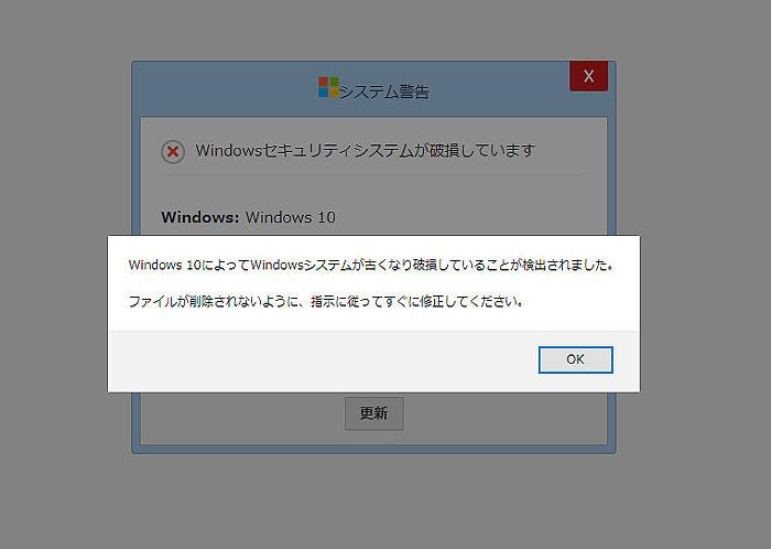 小金原団地-「Windows10によってWindowsシステムが古くなり破損していることが検出されました」は詐欺です