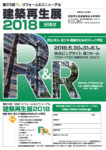 第23回R&R展リフォーム&リニュアル建築再生展2018