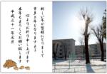 小金原団地 - 年賀状
